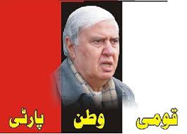 ٹکٹوں کی تقسیم پر پاکستان مسلم لیگ ن اور قومی وطن پارٹی میں اختلافات کھل کر سامنے اگئے