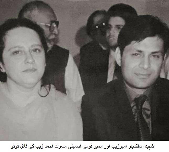 شہزادہ اسفندیار امیرزیب نڈر، بے باک اور مخلص انسان تھے، ان کو ہمیشہ یاد رکھا جائیگا، مسرت احمد زیب