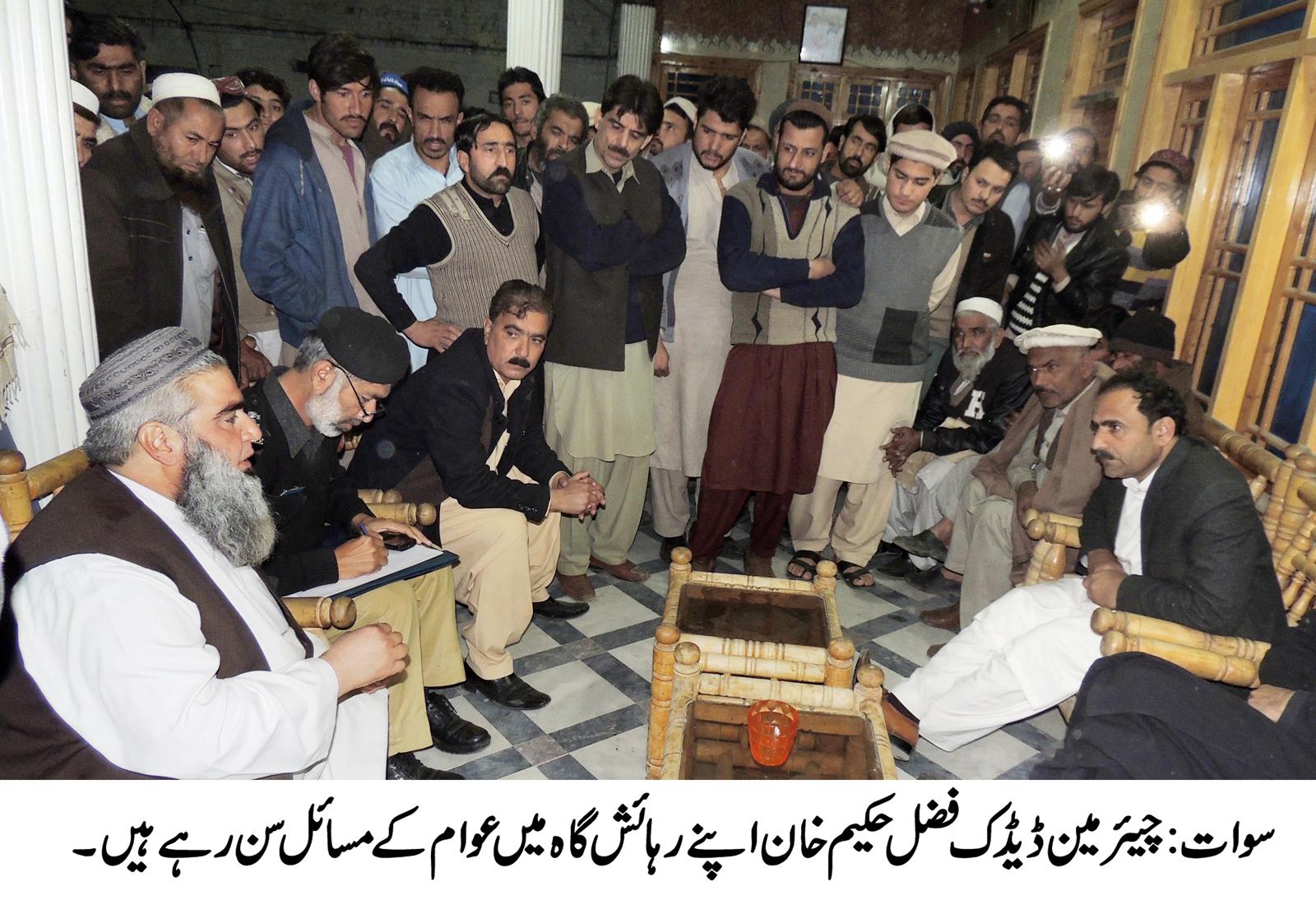 ہمارے سیاست کا مقصد غریب عوام کی خدمت کرنا ہے /فضل حکیم خان