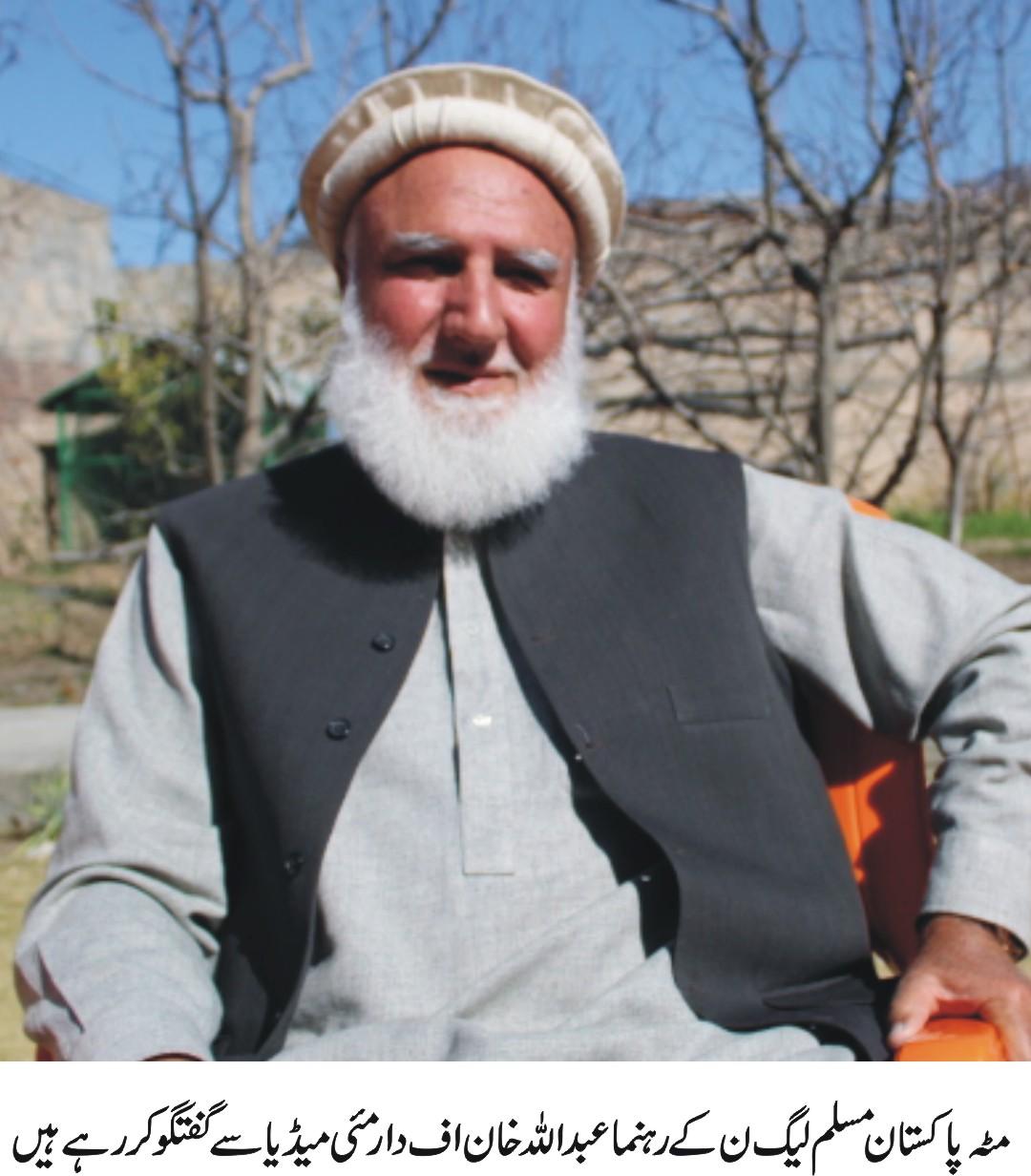 پاکستان مسلم لیگ (ن) آئندہ عام انتخابات میں بھاری اکثریت سے کامیابی حاصل کریگی /عبداللہ خان
