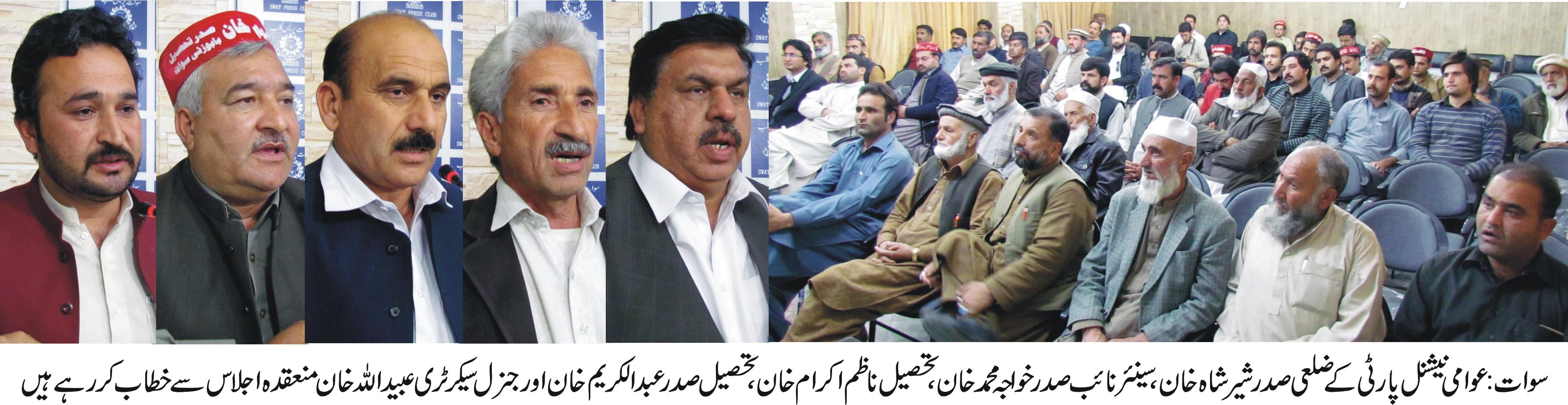 اے این پی تحصیل بابوزئی کا گیارہ مارچ جلسہ کے لئے اجلاس ، عبدالکریم خان نے صدرارت کی