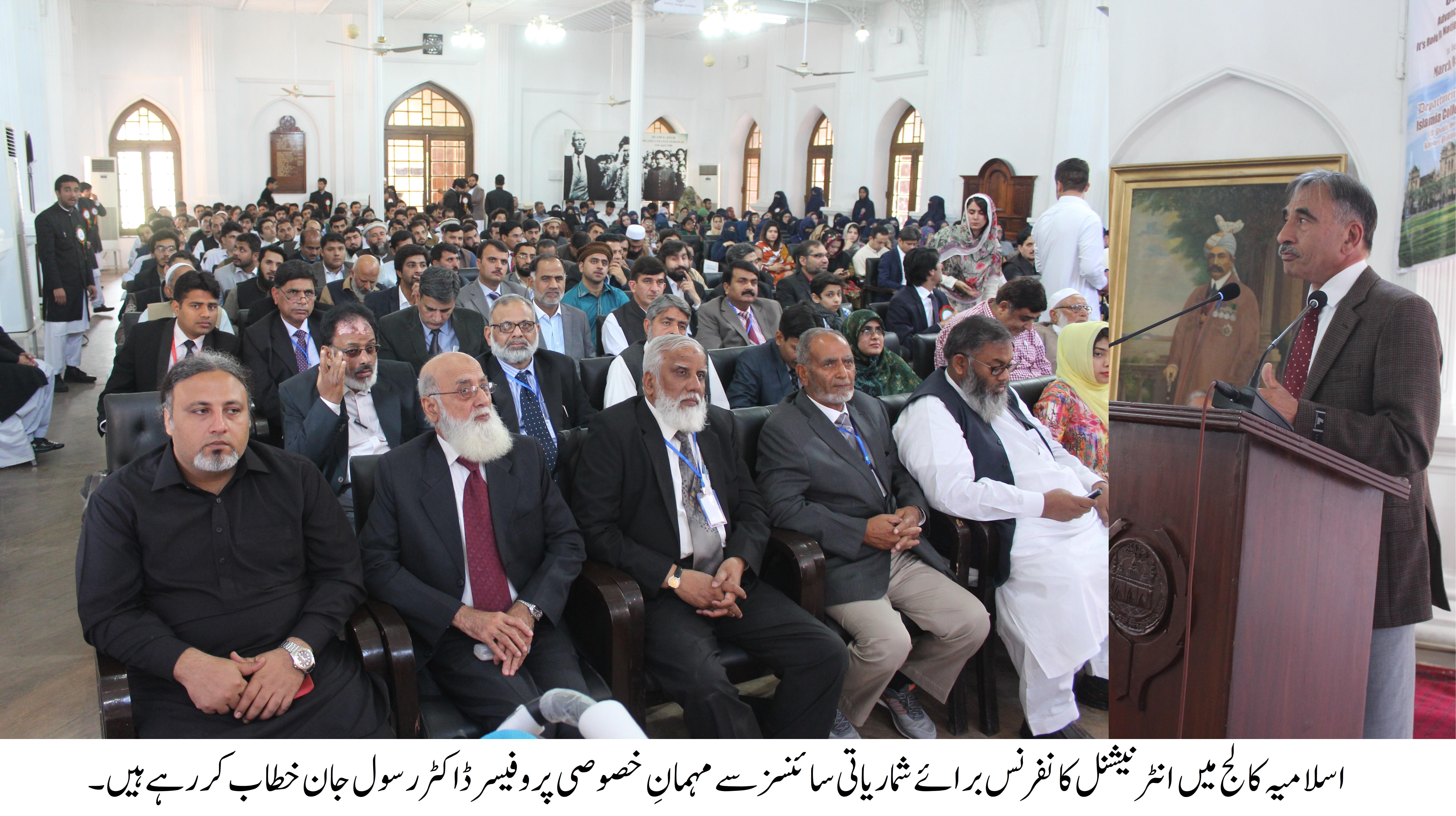 اسلامیہ کالج پشاور میں چار روزہ سولھواں بین الاقوامی کانفرنس شروع