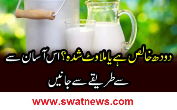 دودھ خالص ہے یا ملاوٹ شدہ ؟ اس آسان سے سے طریقے سے جانیں