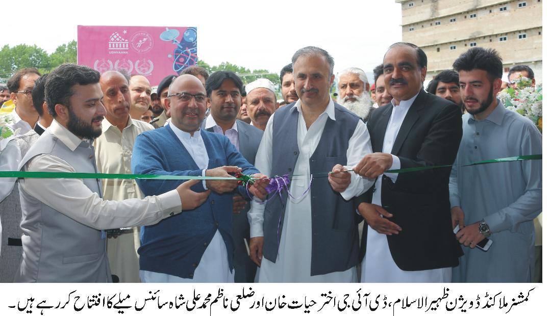 سوات میں سائنس فیسٹول کا اغاز ہوگیا ، میلے میں نجی اور سرکاری طلباء وطالبات شریک ہوئے