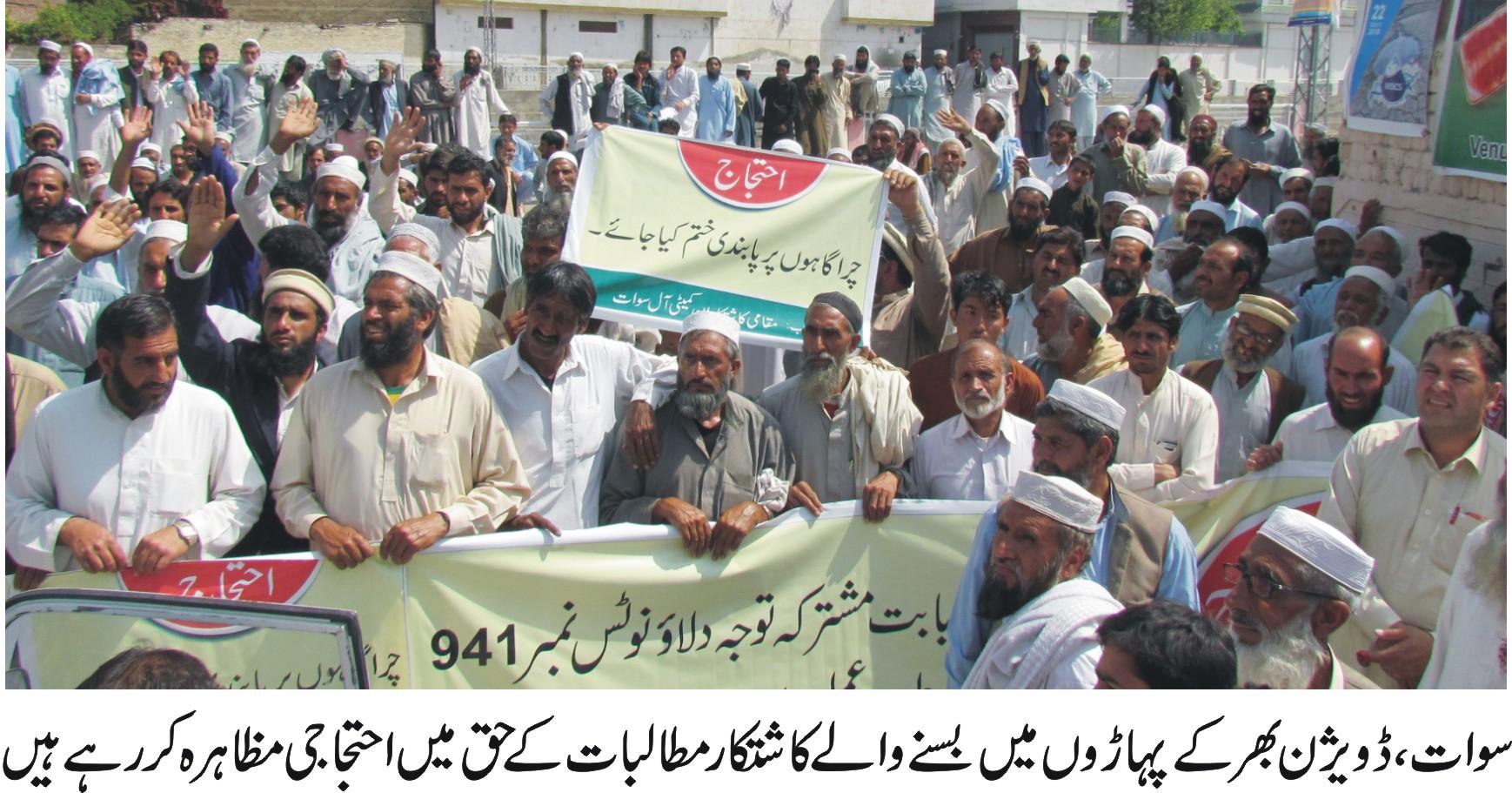 سوات کے پہاڑوں میں بسنے والے کاشتکاروں کا مطالبات کے حق میں احتجاجی مظاہرہ