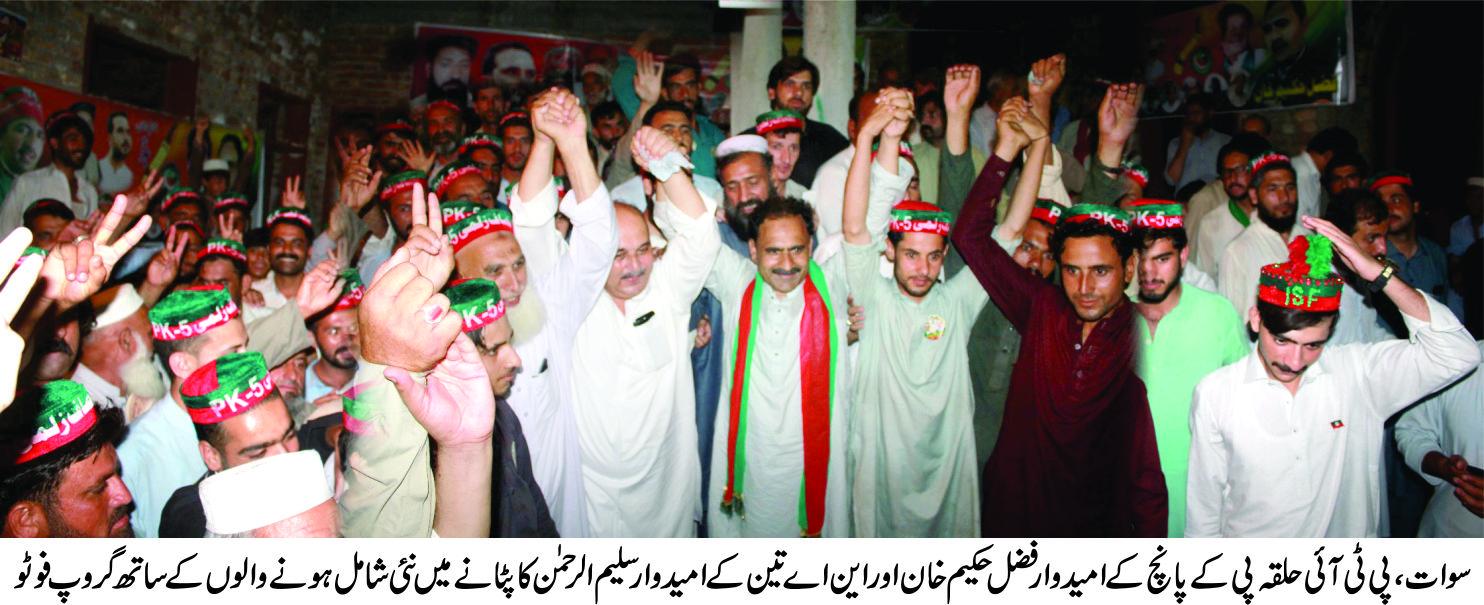 حلقہ پی کے پانچ میں فضل حکیم خان کی پوزیشن مزید مضبوط ،پٹانے میں اہم افراد نے پی ٹی آئی کی حمایت کا اعلان کردیا