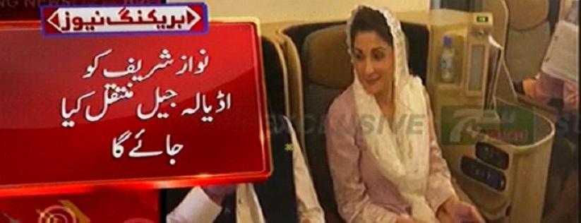 نواز شریف، مریم نواز گرفتاری کے بعد خصوصی طیارے سے اسلام آباد روانہ