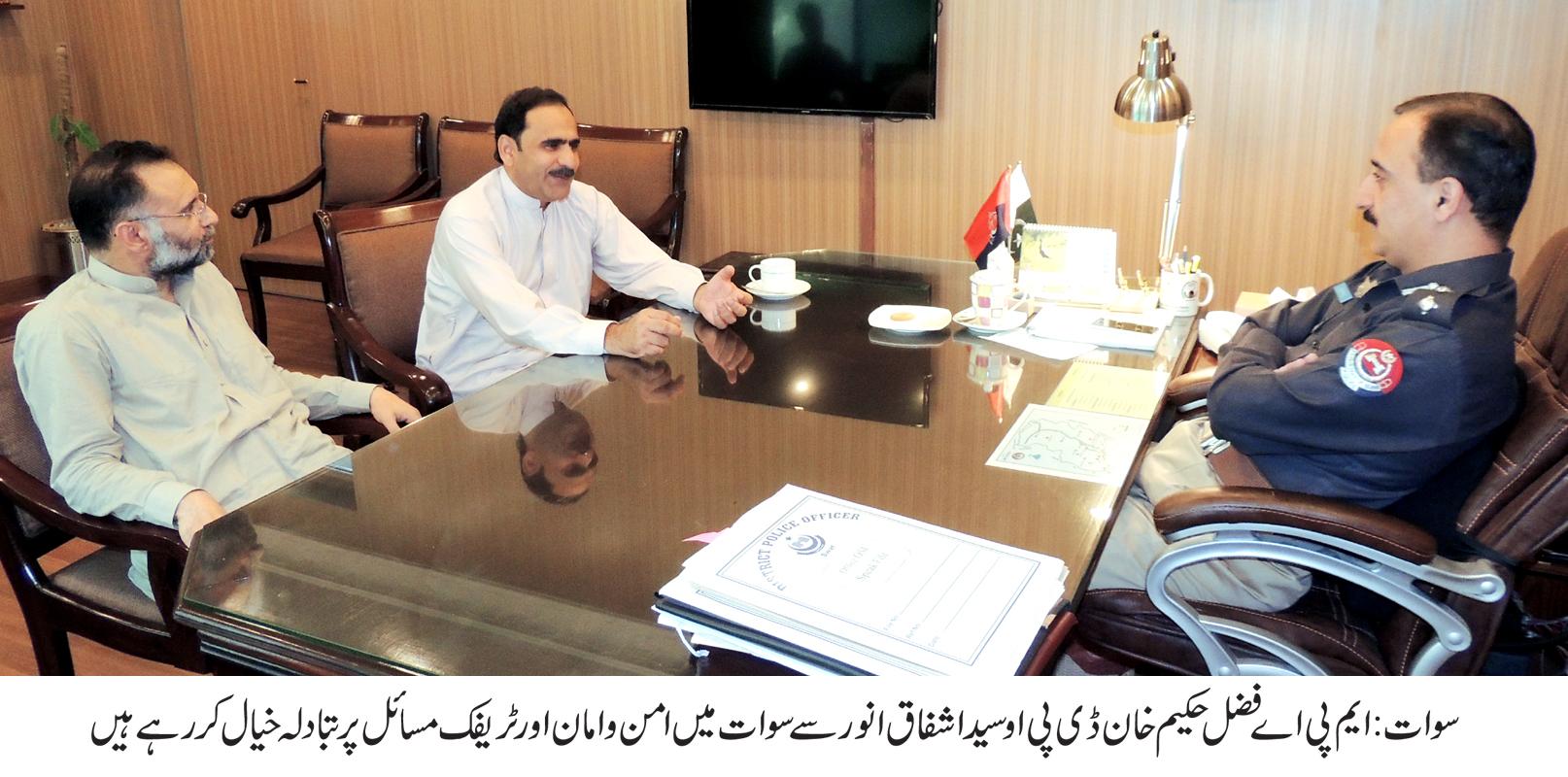 ایم پی اے فضل حکیم خان کا قیام امن کے حوالے سے ڈی پی او سوات سے اہم ملاقات