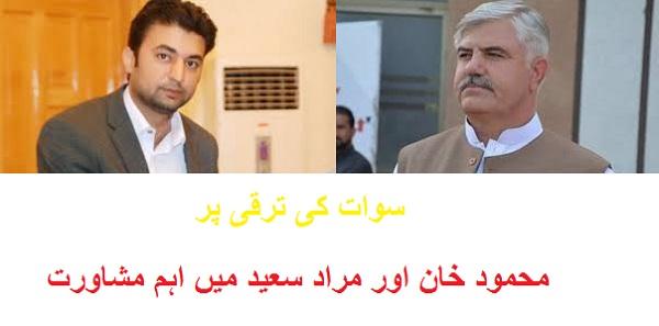 سوات میں ترقی اور خوشحالی کے حوالے سے وزیراعلیٰ محمود اور مراد سعید میں اہم مشاورت