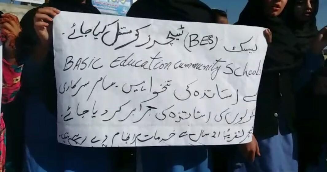 بیسک ایجوکیشن کمیونٹی سکولوں کے بچوں اور اساتزہ کامشترکہ احتجاج