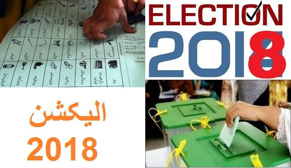 ملکی تاریخ کے سب سے بڑے اور مہنگے ترین الیکشن ,کتنے کروڑ لوگ ووٹ ڈالیں گے، تفصیلات آگئیں