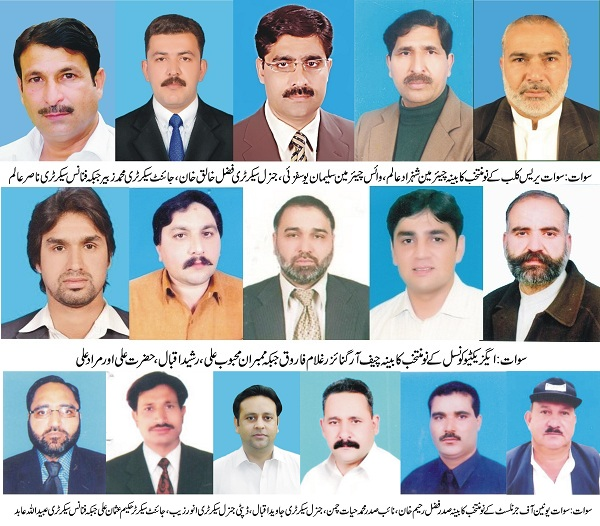 سوات پریس کلب اور یونین کے انتخابات ، شہزاد عالم صدر فضل خالق جنرل سیکرٹری منتخب