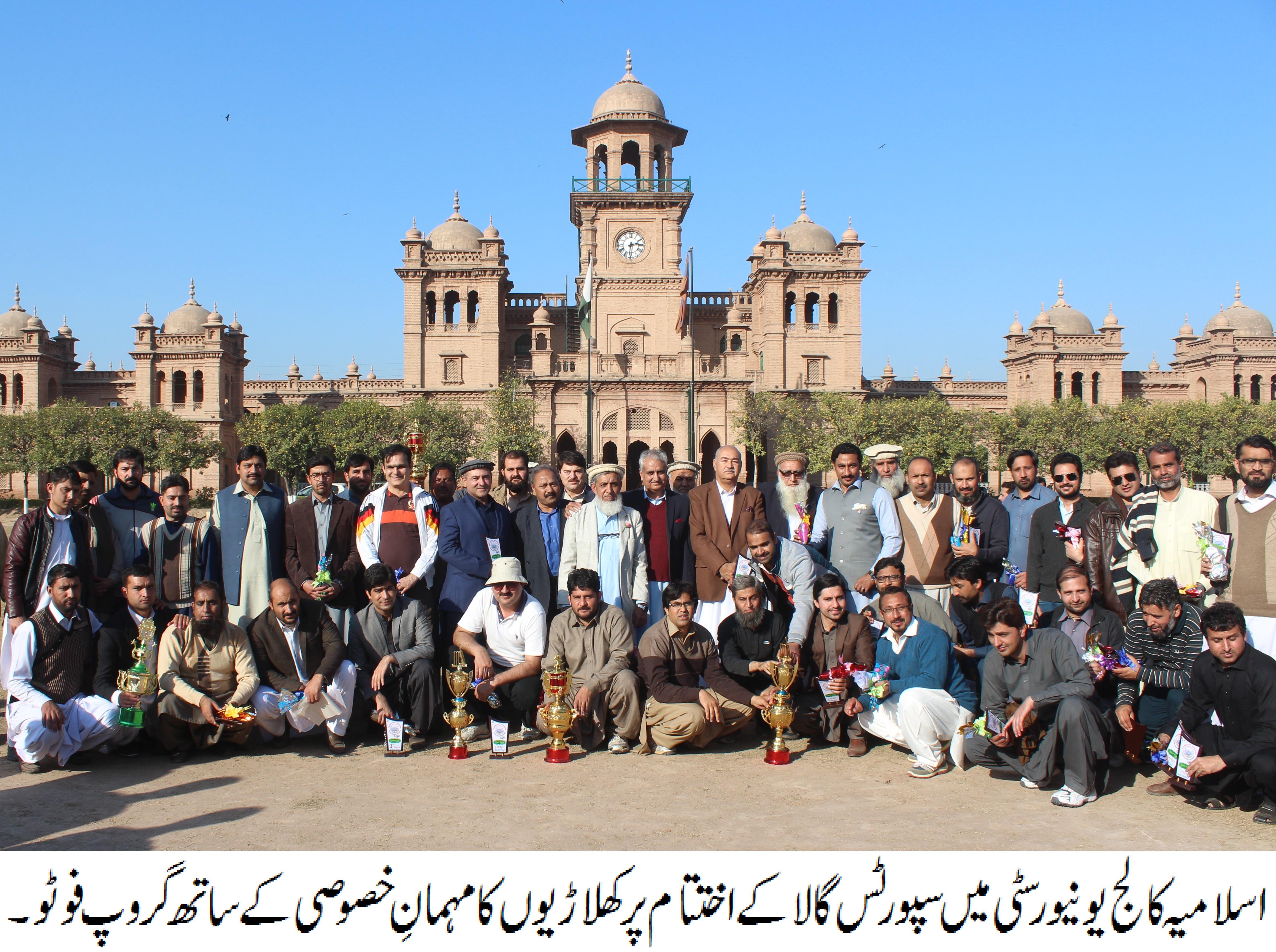 اسلامیہ کالج یونیورسٹی پشاور کے زیرِ اہتمام دو روزہ سپورٹس گالا اختتام پزیر