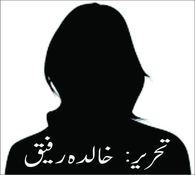 آئین نو سے ڈرنا طرز کہن پہ اڑنا.Women's Day تحریر: خالدہ رفیق