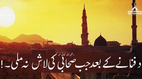 دفنانے کے بعد جب صحابی رضی اللہ تعالیٰ عنہ کی لاش نہ ملی