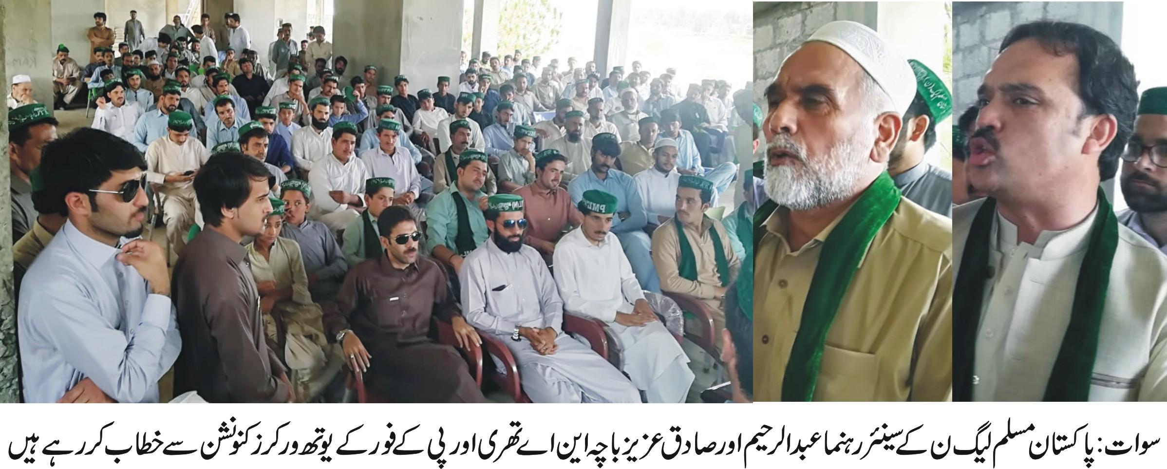پاکستان مسلم لیگ (ن) الیکشن افس کا افتتاح ہوگیا ، جبکہ فضاگٹ میں یوتھ کنونشن بھی منعقد ہوا