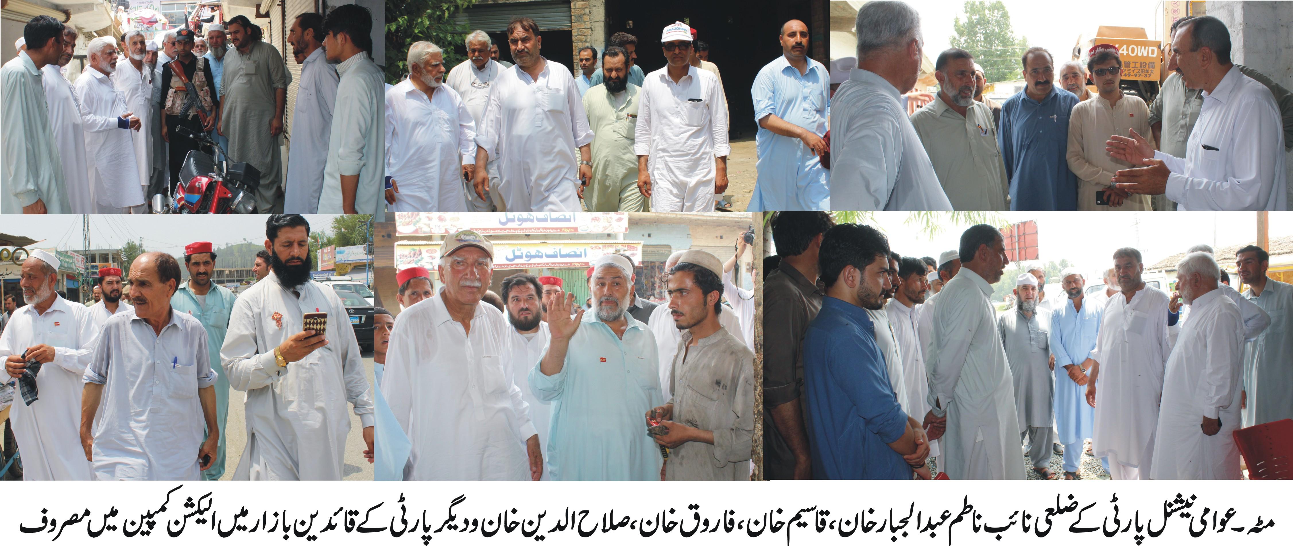 اے این پی کا مٹہ بازار میں الیکشن مہم ، تاجر برداری کا اے این پی امیدواروں کا بھرپور ساتھ دینے کا فیصلہ