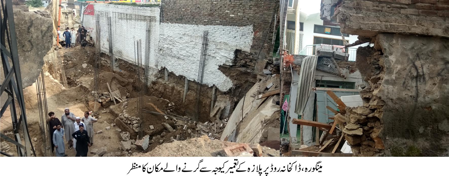 مینگورہ شہر میں مکان زمین بوس ،اہلخانہ بال بال گئیں