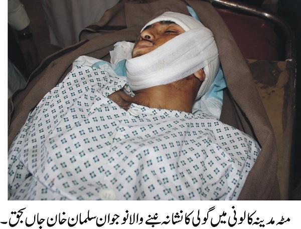 مٹہ میں رات کی تاریکی میں یتیم نوجوان پر فائرنگ ، پشاور ہسپتال میں جاں بحق، پورا گاوں غم میں ڈوب گیا