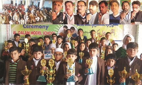 القلم سکول ٹیغک میں تقسیم انعامات ، بچوں کی پرفارمنس نے لوگوں کے دل جیت لئے