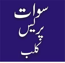 سوات پریس کلب اور سوات یونین اف جرنلسٹ سوات کے صحافیوں کا نمائندہ تنظیم ہے دوسرا متوازی تنظیم سوات پریس کلب کا نام استعمال نہ کریں