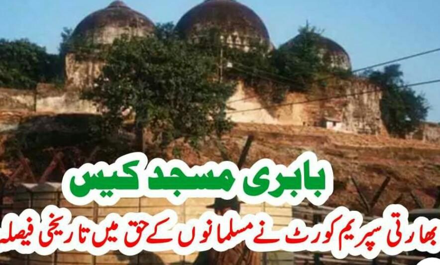 بابری مسجد کیس ، بھارتی عدالت نے مسلمانوں کے حق میں فیصلہ دیدیا