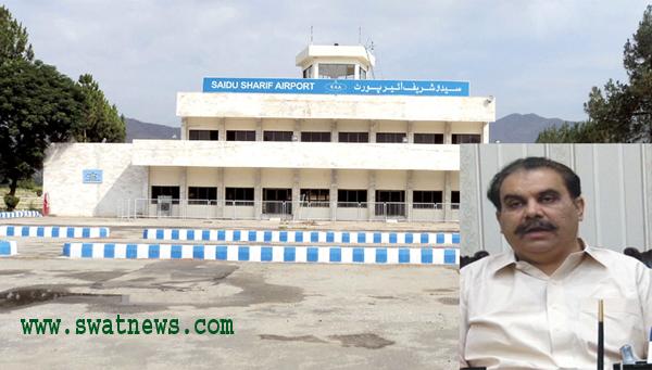 ڈپٹی کمشنر سوات نے خوشخبری سنادی، سیدو شریف ایئرپورٹ کو ڈومیسٹک فلایٹئس کیلئے اکتوبر 2019سے کھولنے کا اعلان