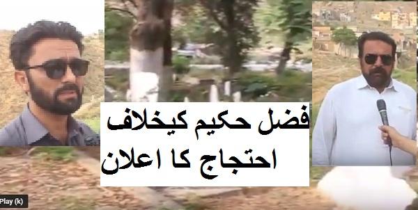 کیا فضل حکیم نے خواجہ اباد کے عوام کیساتھ دھوکہ کیا؟ قبرستان کیلئے مختص فنڈز کہاں غائب ہوئی ، عوام کا سوال