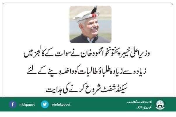 سوات کے کالجز میں سیکنڈ شفٹ شروع کئے جائیں ، وزیر اعلی محمود خان