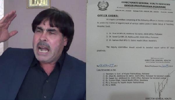 ایم پی اے گران خان کی درخواست پر میرٹ کی دھجیاں اڑانے والوں کے گرگھیراتنگ