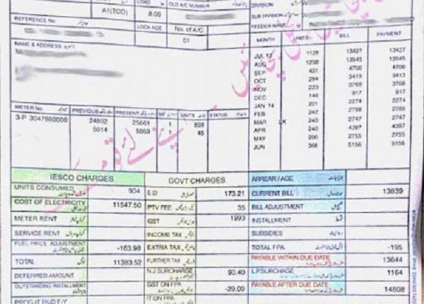 عمران خان حکومت نے بجلی مزید مہنگی کردی، نوٹیفیکیشن جاری