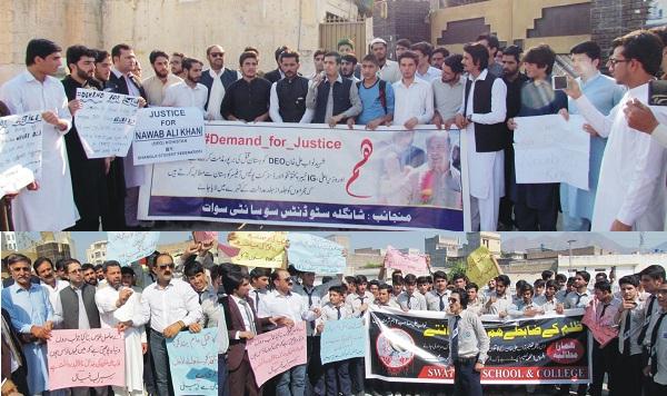 شانگلہ سٹوڈنٹس سو سائٹی کا ڈی ای او کوہستان نواب علی کے قتل کے خلاف مظاہرہ