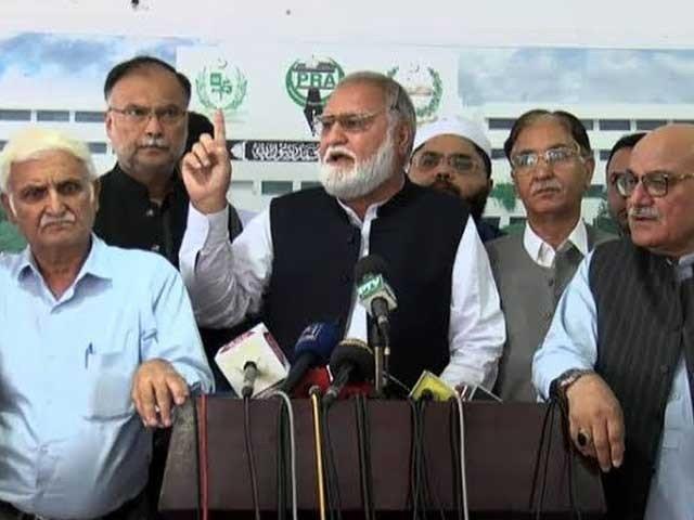 تحریک انصاف کے خلاف فارن فنڈنگ کیس،اپوزیشن کا الیکشن کمیشن آف پاکستان کے باہر احتجاج