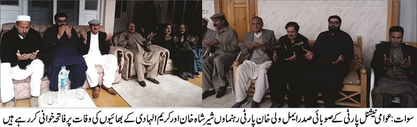 اے این پی کے صوبائی صدر ایمل ولی خان فاتحہ خوانی کے لئے سوات پہنچ گیا