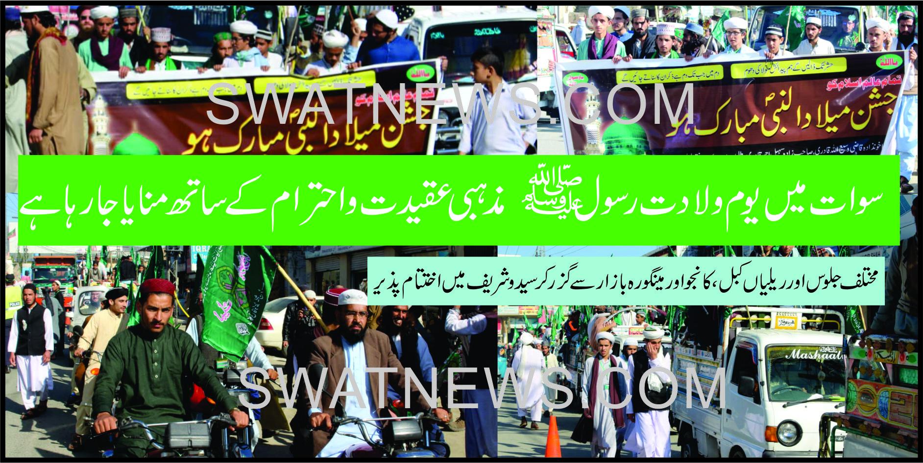 سوات میں یوم ولادت رسولﷺمذہبی عقیدت واحترام کے ساتھ منایا جارہا ہے