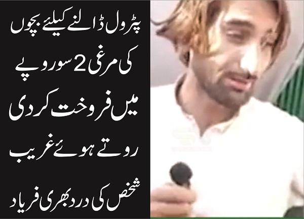 پٹرول کیلئے رکشہ ڈرائیور نے 2سو روپے میں بچوں کی مرغی فروخت کردی، ویڈیو وائرل