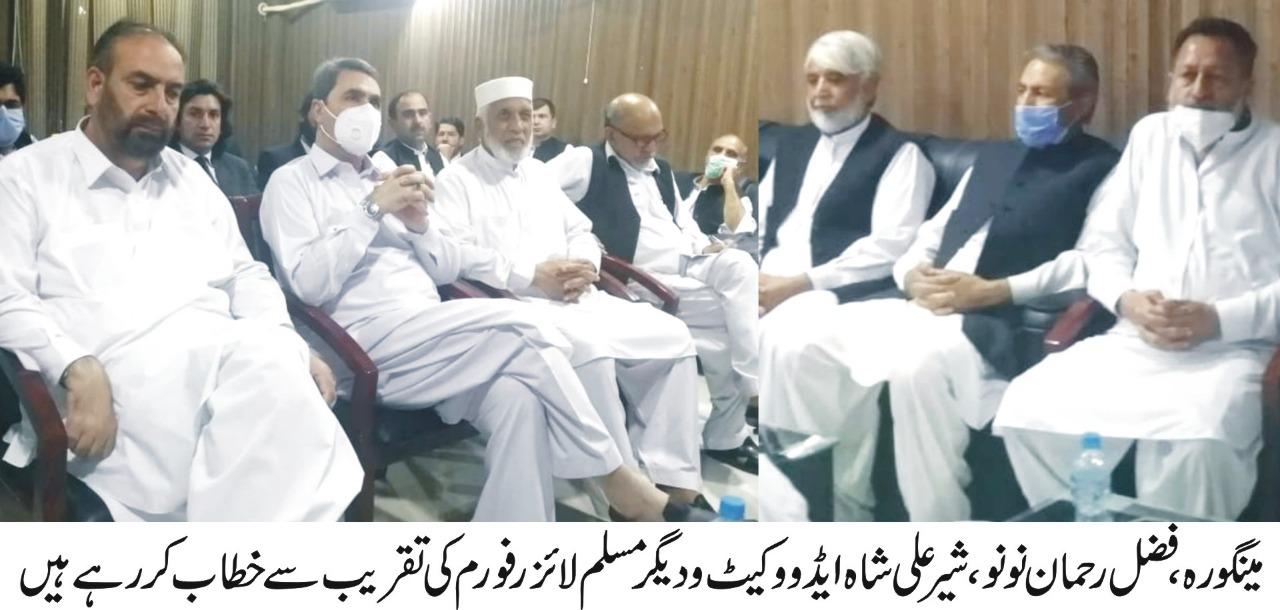 مسلم لائرز فورم کا کامیاب نومنتخب وکلاء صدورکیلئے تقریب کا اہتمام