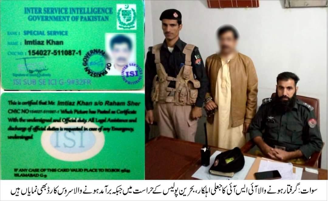 سوات پولیس کا جعلی ائی ایس ائی اہکار گرفتار، سنسنی خیز انکشافات