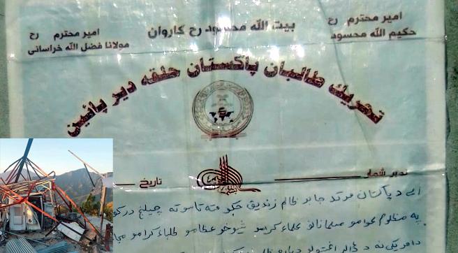 ضلع دیرلوئر میں طالبان کی بڑھتی ہوئی سرگرمیاں، عوام تشویش کا شکار