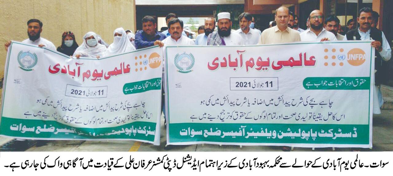 عالمی یوم آبادی ،محکمہ پاپولیش کا سوات میں تقریب