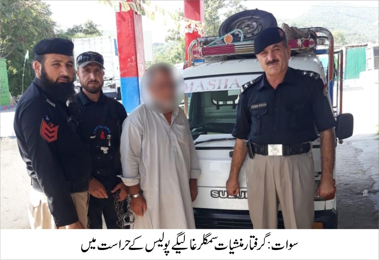 سوات،لنڈاکے پولیس کی کاروائی منشیات سمگلر گرفتار  2085گرام چرس، 60گرام آئس برآمد