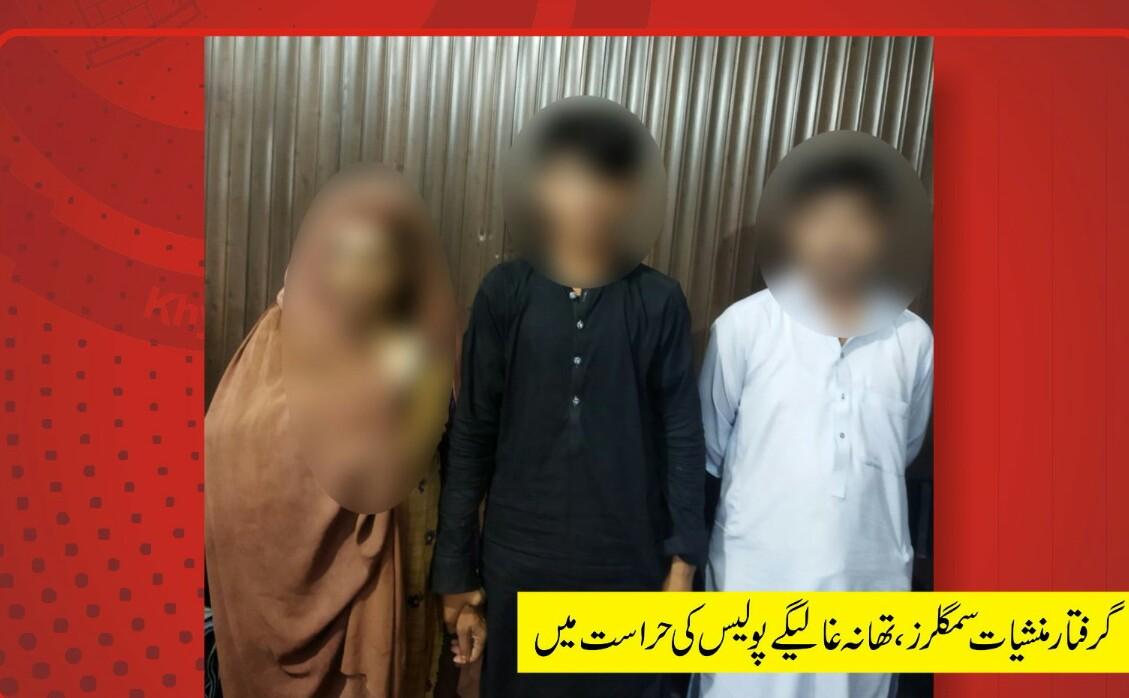 لنڈاکے پولیس کی کاروائی خاتون منشیات سمگلر سمیت 3افراد گرفتار